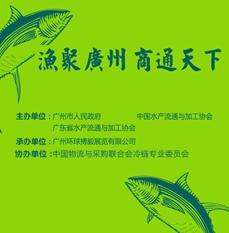 Join bigbest solutions at China Internatiaonal (guangzhou) Fishery & Seafood Expo 2018 Aug. 24-26